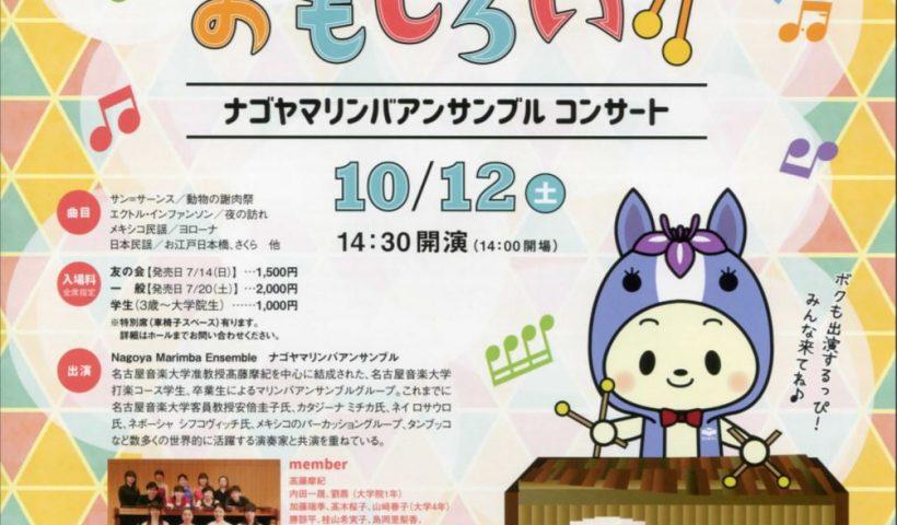 Nagoya Marimba Ensemble 2019