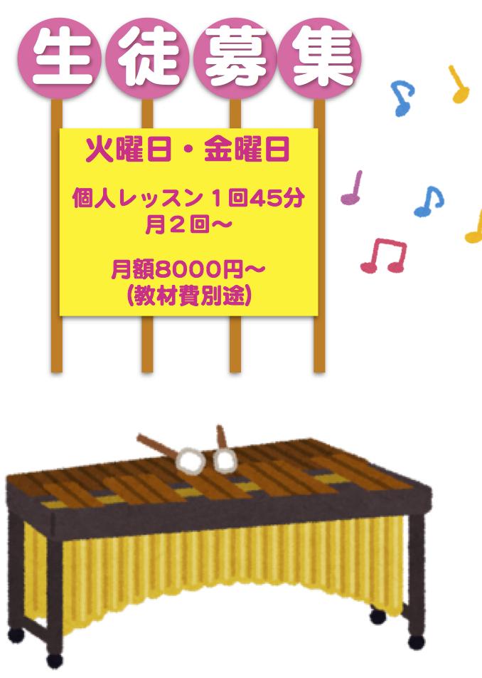 生徒募集: 火曜日・金曜日 個人レッスン1回45分月2回〜 月額8000円〜(教材費別途)
